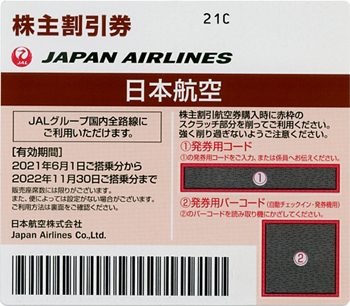JAL株主優待券(新券) [jal18a1]
